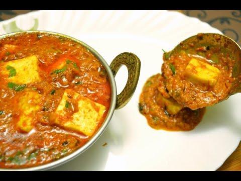 ढाबे जैसी पनीर की सब्जी जो आपको उँगलियाँ चाटने पर मजबूर कर देगी  Dhaba style Paneer Masala Recipe