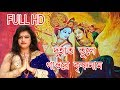 Download DU HAT TULE GAO RE KRISHNA NAAM || দু হাত তুলে গাওরে কৃষ্ণনাম || SUCHARITA SAHA ( DAS ) || RS MUSIC MP3,3GP,MP4