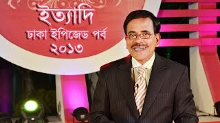 Ityadi - ইত্যাদি   Hanif Sanket   Dhaka EPZ episode 2013   Fagun Audio Vision