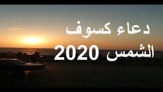دعاء كسوف الشمس 2020 | دعاء كسوف الشمس | صلاة الكسوف | دعاء الكسوف | كسوف الشمس | كسوف الشمس الحلقي