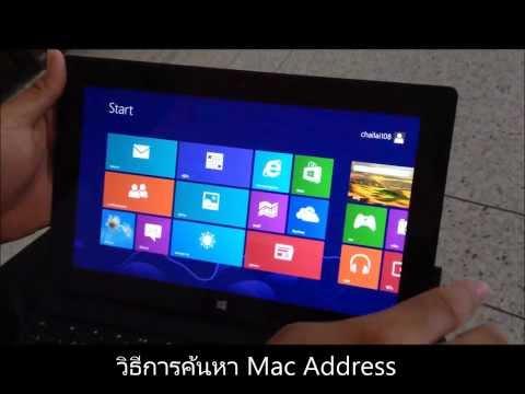 วิธีการค้นหา Mac Address สำหรับ Microsoft Surface Tablet