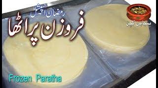 Frozen Paratha for Ramazan آسان پراٹھا گھر پر بنائیں Easy Homemade Frozen Paratha (Punjabi Kitchen)