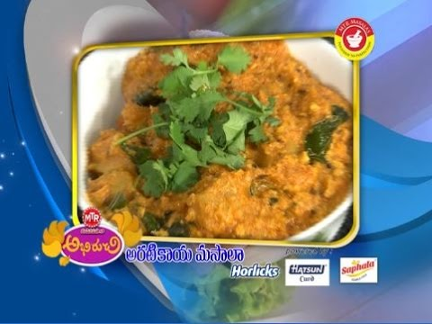 Abhiruchi - Aratikaya Masala - అరటికాయ మసాలా