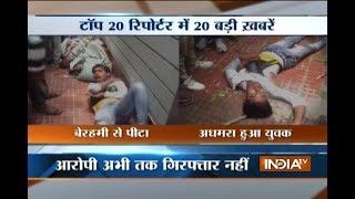 Top 20 Reporter | 22nd June, 2017 ( Part 3 ) - India TV
