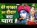Download  Mere Sarkar Ka Didar Bada Pyara Hai || Latest  Devotional bhajan 2016 || Shree Dheeraj Bawra MP3,3GP,MP4