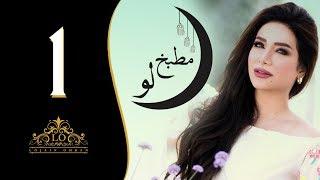 لجين عمران - مطبخ لو ( الحلقة الاولى - فتة الباذنجان باللحمة) | رمضان ٢٠١٨