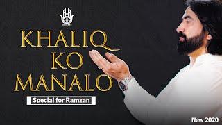 Ameer Hasan Aamir   khaliq Ko Manalo   Special For Ramazan (2020)   New Hamd 2020