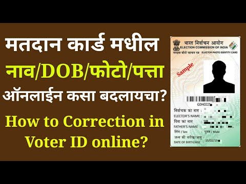 How to change voter id name/photo/address/DOB online? How to correction voter card online?