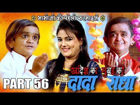 Xxx Mp4 Khandesh Ka DADA Part 56 Quot भाभी जी को जाना है हनीमून पर Quot 3gp Sex
