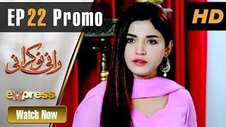 Pakistani Drama   Rani Nokrani - Episode 22 Promo   Express TV Dramas   Kinza Hashmi, Imran Ashraf