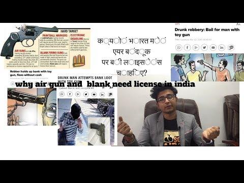 why air gun and blank gun license is necessary