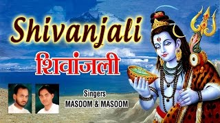 SHIVANJALI, SHIV BHAJANS BY MASOOM I FULL AUDIO SONGS JUKE BOX
