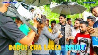 Dadus cha lagla Result 12th cha || vinayak Mali || Agri Koli Comedy || Pass Na m Bass Na