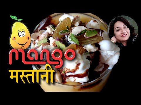 Mango Mastani - मैंगो मस्तानी - Pune's famous Mango Mastani recipe by Deepti Tyagi