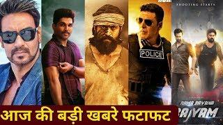 Ajay Devgan In RRR, Allu Arjun New Movie,  Avengers End Game, KGF Chapter 2