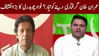 Imran Khan Shocking Planning Regarding Arrest Warrants | Khabar ke Pechay