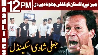 China to support Pak in crackdown against human traffickers | Headlines 12 PM | 10 May 2019 |Express