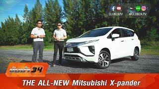 ขับซ่า 34 : ทดสอบ The All-new Mitsubishi X-pander : Test Drive By #ทีมขับซ่า