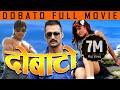 New Nepali Movie Dobato Nikhil Upreti Rajesh Hamal Rekha Tha