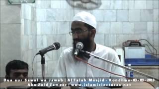 Ahle Hadees Farz namaz ke baad dua Kyu nahi karte hai | Abu Zaid Zameer