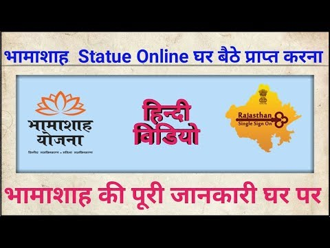 How To Know Bhamashah card Status At Home ( भामाशाह कार्ड का Status Online घर पर पता करना )