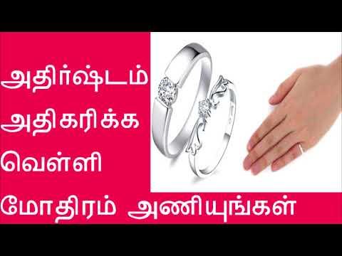 அதிர்ஷ்டம் அதிகரிக்க வெள்ளி மோதிரம் அணியுங்கள் Wear silver ring to increase luck