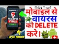 Delete Virus From Your Mobile || मोबाइल से वायरस को Delete करे, सिर्फ़ 5 मिनट में Scan Virus