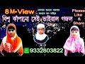 তোলপাড় করা তিন শিল্পীর গজল / Rushiya Parvin & Rohima Parvin & Saiyedul Hasan / Md Kutub Foundation