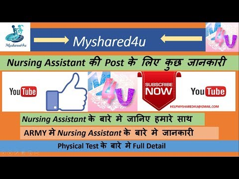 Nursing Assistant In Army | Full Recruitment Process with Detail | Myshared4u