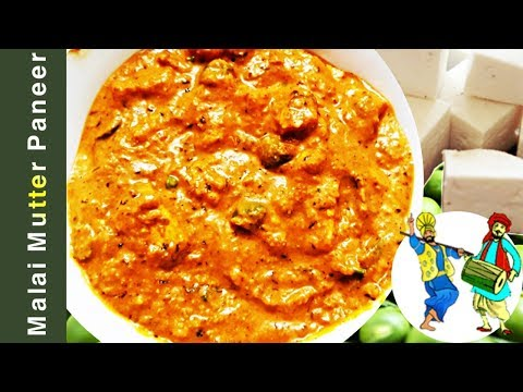 Tasty Malai Mutter Paneer | How to Cook Punjabi Style Mutter Paneer Recipes | Indian Gravy Recipes