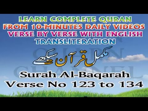 Learn Quran With Tajweed - Lesson # 11 - Surah Al Baqarah - Verses no 123-134 - Learn Quran For Kids