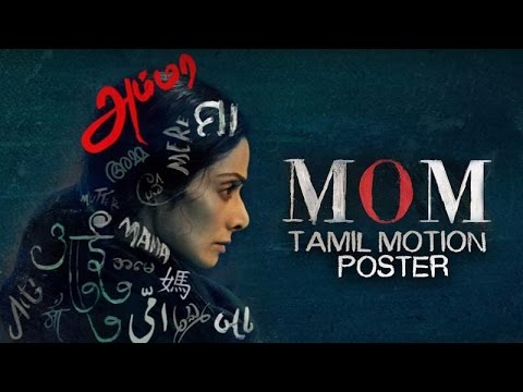 MOM Motion Poster Tamil  Sridevi  Nawazuddin Siddiqui  Akshaye Khanna  14 July 2017