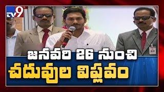 సర్కార్ బడులు రూపురేఖలు మార్చేస్తాం - జగన్ - TV9