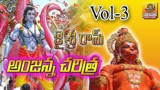 Lankaloniki -part 3-ramadevi Devotional Songs-anjanna Charitra By Ramadevi -telangana Folk Songs