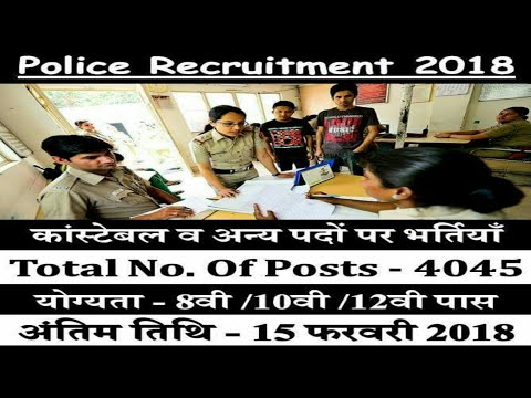 How to apply CG police requirements...New vacancies in CG police 2018