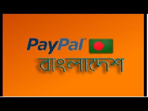 set up paypal account bangla   how to open a paypal account in bangladesh  Part-1