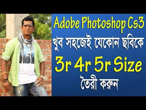 How To Make 3R 4R 5R Album Size Picture Easily in Adobe Photoshop Any Version