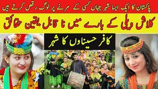 Amazing facts about || Kalash Valley || کافر حسیناوں کا شہر