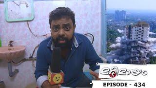 Marimayam | Episode 434 - A Boomerang twist! | Mazhavil Manorama