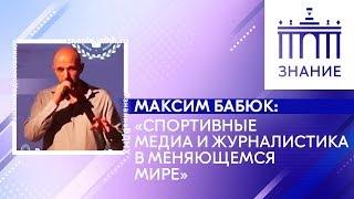 Спортивные медиа и журналистика в меняющемся мире   Максим Бабюк   Знание. ВДНХ 456aa12a1ad