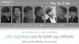 Karaoke + THAISUB/SUBTHAI] iKON - HUG ME - PakVim net HD