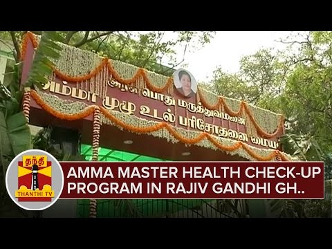 AMMA Master Health check-up Program in Rajiv Gandhi GH | Chennai | Special Report