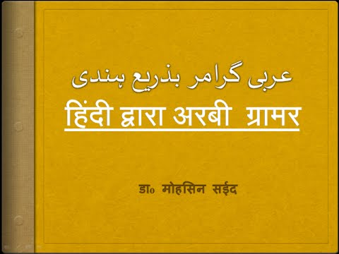 Part 1: introduction to course of arabic in hindi
