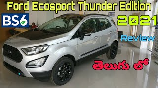 2021 Ford Ecosport Thunder Edition Review in Telugu || 2021 Ecosport Titanium Review in Telugu | TCG