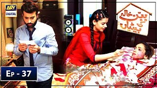 Babban Khala Ki Betiyan Episode 37 -  21st March 2019 - ARY Digital Drama