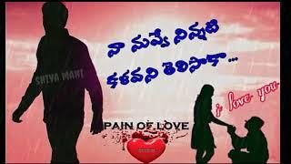 Ne navva chalani whatsapp status in telugu heart touching song