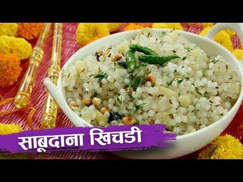 साबूदाना खिचड़ी | Sabudana Khichdi Recipe | Navratri Recipes | Fasting Recipe In Hindi | Seema