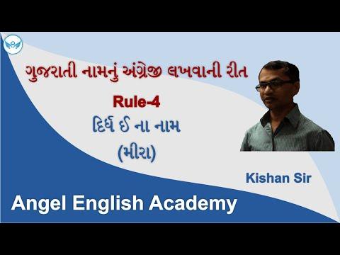 Rule-4 :: Learn Gujarati to English Names Writing Method-(use of 'ee')