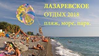 ЛАЗАРЕВСКОЕ ОТДЫХ 2018 - пляж, море, парк. Видеообзор.