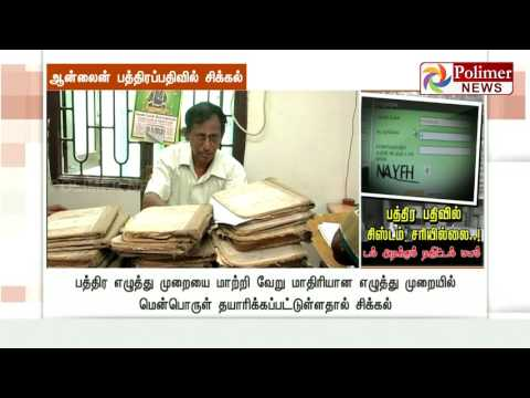 Online Property Registration - Officials are incapable to handle | Polimer News